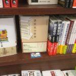 【第2回】『書店員の仕事』を読むともっと本屋さんが面白くなる