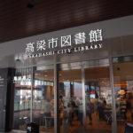 素敵なところ★ご紹介「高梁市図書館 」2階