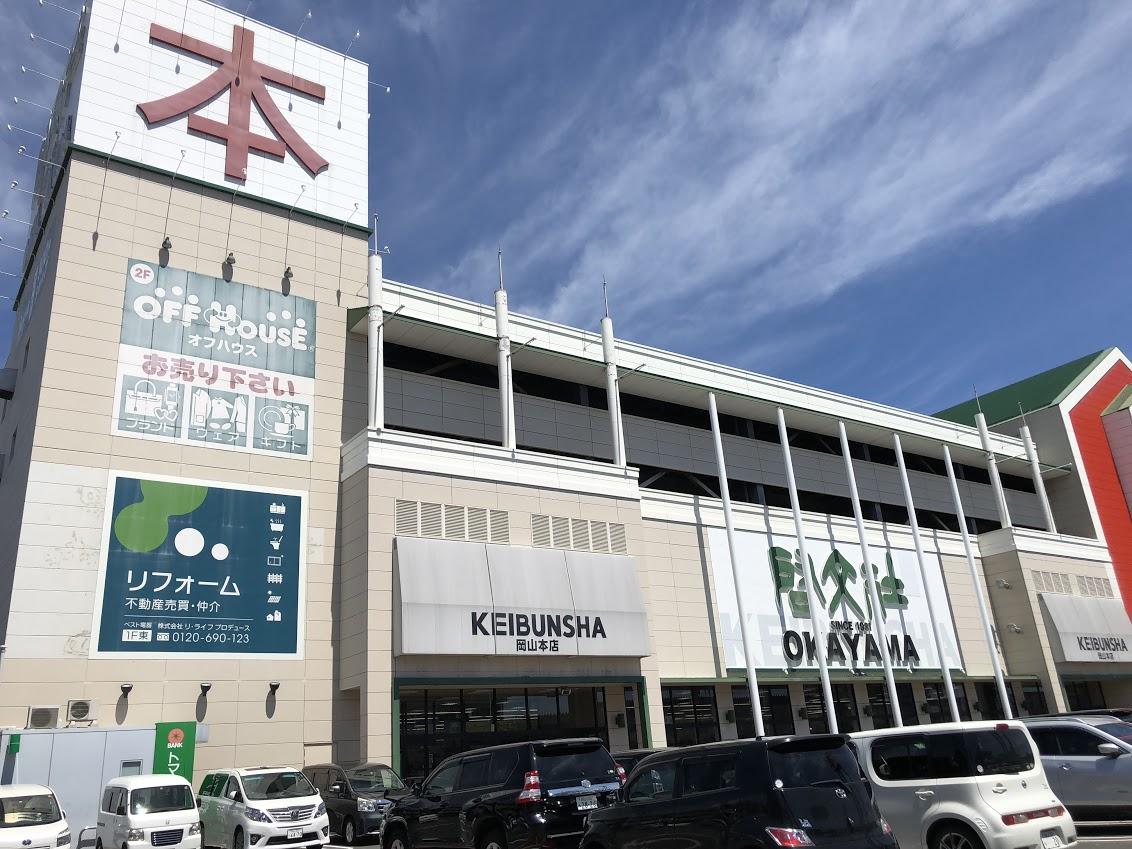 啓文社 岡山本店