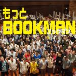 イベント報告「もっとBOOKMAN2017」