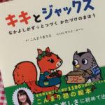 おすすめ絵本『キキとジャックス』