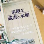 おすすめ本『素敵な蔵書と本棚』