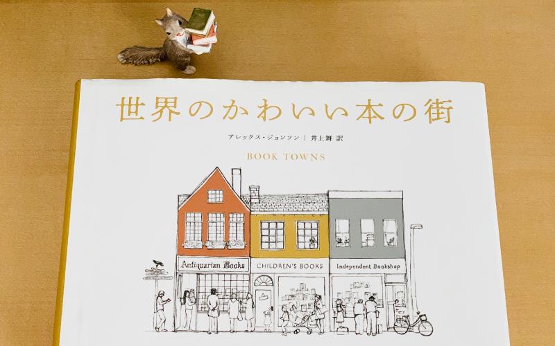 世界中の「本の街」を旅する気分で廻りたい