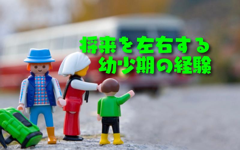 子どもの将来を左右する幼少期の経験とは?!