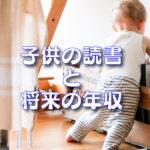 子供の読書が将来の年収を左右する?!