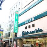 久美堂四丁目店