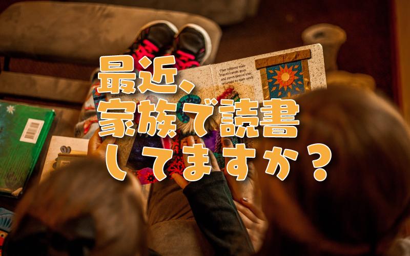 最近親子で読書していますか?