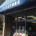 名古屋市内のおススメの本屋さん ~ちくさ正文館書店~